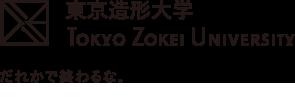 東京造形大学 Webサイト
