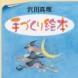 手づくり絵本(光文社)2003年