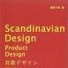 『北欧デザイン 2』プチグラパブリッシング刊