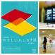 「やさしいハンカチ展 PART2」グラフィック/会場構成 2012年