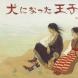 絵本「犬になった王子 チベットの民話」 (岩波書店)