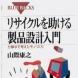 著書「リサイクルを助ける製品設計入門」 講談社