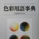 2005,色彩の領域横断性を読み物としても楽しめる「色彩用語辞典(東京大学出版会」に執筆