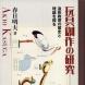 「玩具創作の研究 造形教育の歴史と理論を探る」2007年 日本文教出版発行