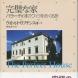 W・リプチンスキ著、渡辺真弓訳、『完璧な家』、白水社/2005年
