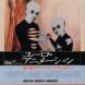 権藤俊司・昼間行雄他編著『ユーロ・アニメーション-光と影のディープ・ファンタジー』フィルムアート社 2002年