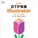 著作(新詳説 DTP実践 InDesign CS3/CS2/CS対応/2008年)