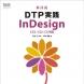 共著(新詳説 DTP実践 Illustrator CS3/CS2/CS対応/2008年)