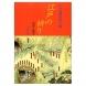 『江戸の祈り』吉川弘文館(「墓標研究の展望」担当) / 2004年