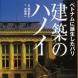 『建築のハノイ』白揚社 2006年