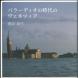 『パラーディオの時代のヴェネツィア』、中央公論美術出版/2009年