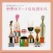 春日明夫玩具コレクション『世界のアートな玩具たち』2009年11月発行