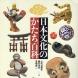 「日本文化のかたち百科」(共著) 2009年 丸善