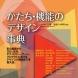 「かたち・機能のデザイン事典」(共著) 2011年 丸善