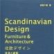 『北欧デザイン 1 』プチグラパブリッシング刊