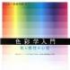 2009,「色彩学入門」(共著、東京大学出版会)