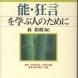 林和利・編『能狂言を学ぶ人のために』世界思想社
