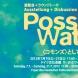 「Possible Water|<コモンズ>としての未来」展(2012)東京ドイツ文化センタ―
