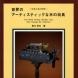 「世界のアーティスティックな木の玩具」2000年日本文教出版発行