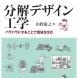 著書「分解デザイン工学」東京大学出版会