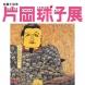 生誕110年 片岡球子展 ポスター  東京国立近代美術館