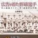 著書「広告を着た野球選手」河出書房新社