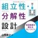 著書「組立性・分解性設計」講談社