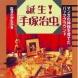「誕生!手塚治虫 マンガの神様を育てたバックグラウンド」(1998年刊)