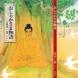 挿絵本(読み物)「おしゃかさま物語」 (佼成出版社)