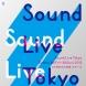 イベント『Sound Live Tokyo』ポスター