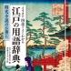 『江戸の用語辞典』2010年刊 著・イラスト