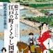 『江戸の町とくらし図鑑』2011年刊 著・イラスト(日本語・中国語)