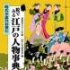 『江戸の人物事典』2013年刊 著・イラスト