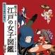 『江戸の女子図鑑』2015年刊 著・イラスト