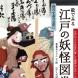 『江戸の妖怪図巻』2016年刊 著・イラスト