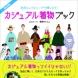 『カジュアル着物ブック』2013年刊 共著・イラスト
