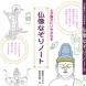 『仏像なぞりノート』2016年刊 イラスト