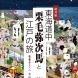 『東海道中栗毛弥次馬と江戸の旅』2013年刊 著・イラスト