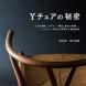 「Yチェアの秘密」誠文堂新光社