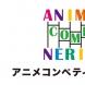 ロゴデザイン「アニメコンペティション練馬」(2016年)※あみだくじになっています