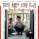 演劇『同棲時間』脚本:リン・モンホワン 演出:ホワン・ユーチン