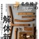 「名作椅子の解体新書」誠文堂新光社 共著者:西川栄明