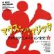 権藤俊司(監訳)『マウス・アンド・マジック――アメリカアニメーション全史(上、下)』楽工社 2010年