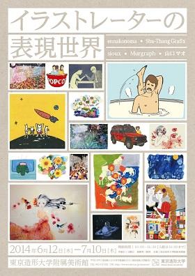2014_illustrator