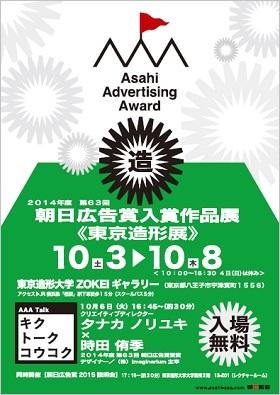 2015_asahi