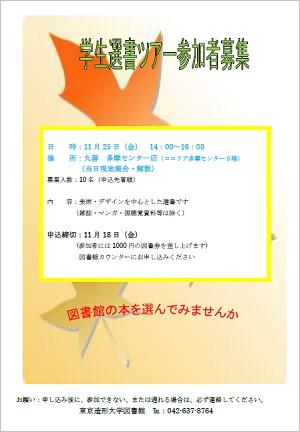 sensyo201602poster