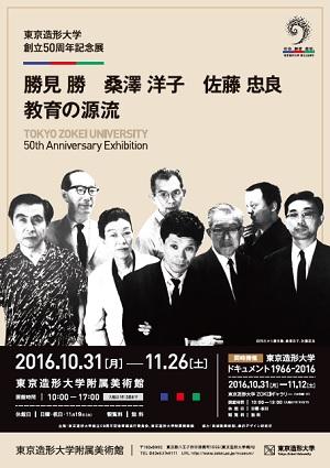 zokei50th_genryu_poster