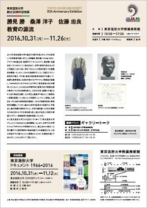 zokei50th_genryu_poster2