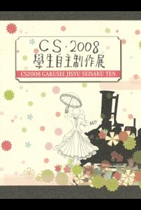 cs_2008