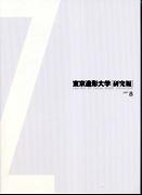 kenkyuhou08